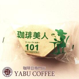 珈琲美人コーヒーフィルター101 1~2杯用 100枚入り ロシ ろ紙 濾紙 | 美味しいコーヒー ペーパードリップ フィルターコーヒー 1〜2杯用 雑味少ない アロマ パルプ100% バージンパルプ 古紙不使用 使い捨てタイプで清潔 おうちカフェ 少人数用