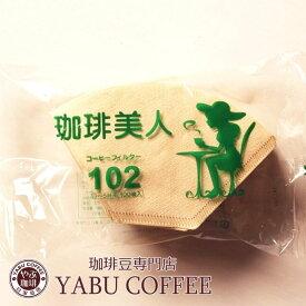 珈琲美人コーヒーフィルター102 3~5杯用 100枚入り ろ紙 ロシ 濾紙 | 美味しいコーヒー ペーパードリップ フィルターコーヒー 3〜5杯用 雑味少ない アロマ パルプ100% バージンパルプ 古紙不使用 使い捨てタイプで清潔 おうちカフェ