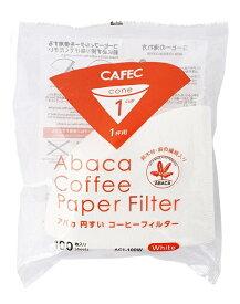 CAFEC アバカ 円すい 円錐 コーヒーフィルター白色 1杯用100枚入り 濾紙 ロシ ろ紙 | 美味しいコーヒー ペーパードリップ フィルターコーヒー 1杯用 雑味少ない アロマ 麻 使い捨てタイプで清潔 おうちカフェ すっきりとした味わい 少人数