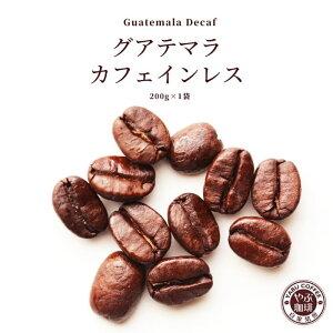 コーヒー豆 カフェインレス グアテマラ 200g   デカフェ コーヒー 珈琲 やぶ珈琲 自家焙煎 こだわり 生豆 粉 マイルド コク プレミアム 香り お試し おためし 挽き立て 本格 贅沢