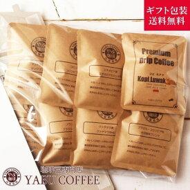 メール便 送料無料 コピルアク 1袋 お試し 7袋 ジャコウネコ やぶ珈琲 10g 飲み比べ | インドネシア コピルアック ドリップコーヒー ドリップバッグ コーヒー 珈琲こだわり 本物 スペシャルティ ギフト 包装 ラッピング プレゼント