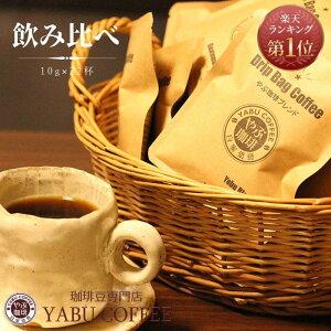 ドリップコーヒー やぶ珈琲 詰め合わせ 10g × 22袋   ドリップバッグ コーヒー 珈琲 飲み比べ バラエティ アソート セット 自家焙煎 高級 こだわり 贅沢 本格 プレミアム お試し おしゃれ 大袋