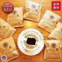 メール便 送料無料 ドリップコーヒー やぶ珈琲 8種のコーヒーが...
