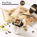 ケニアAA(ドリップコーヒー10袋)【メール便送料無料】