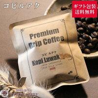 コピルアクジャコーネココピルアックドリップコーヒー数量限定1袋800円