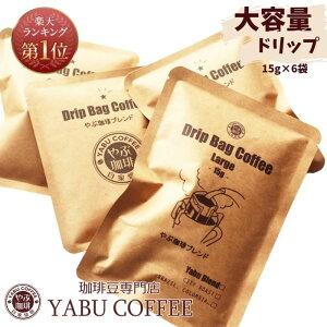 送料無料 大容量 ドリップコーヒー 15g x 6袋 やぶ珈琲 飲み比べ   ドリップバッグ ドリップパック コーヒー 珈琲本物 マグカップ ミルク カフェオレ ギフト 包装 ラッピング プレゼント 種類