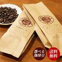 コーヒー豆お試しセット 100g×2袋 メール便 送料無料