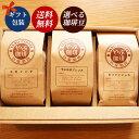 お歳暮 お年賀 選べるコーヒー豆ギフト やぶ珈琲オリジナル 飲み比べ 人気 詰め合わせ 珈琲豆 セット 包装してお届け 御歳暮 御年賀