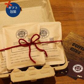 ドリップコーヒーギフト7袋入り パルプ包装