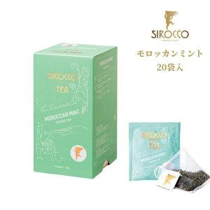 シロッコ SIROCCO モロッカン ミント 20個入 | ハーブティー フルーツティー おしゃれ ティーバッグ ティーサッシェ 高級 オーガニック BIO認証 有機 ギフト 個別包装 スペアミント シロッコティ