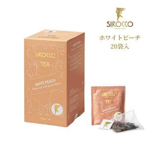 シロッコ SIROCCO ホワイト ピーチ 20個入 | 緑茶 白茶 ウーロン茶 ハーブティー おしゃれ ティーバッグ ティーサッシェ 高級 オーガニック BIO認証 有機 ギフト 個別包装 シロッコティー 正規販