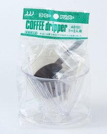 三洋産業 コーヒードリッパーAS101 1〜2人用 ろし メジャーカップ 付き セット | ろ紙 濾紙 美味しいコーヒー ペーパードリップ フィルターコーヒー 1〜2杯用 雑味少ない アロマ おうちカフェ 1つ穴 初心者 おすすめ コーヒーブレイク コーヒータイム