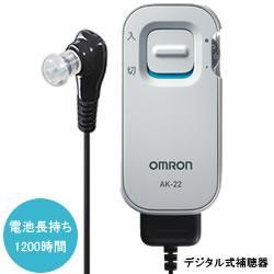 オムロン イヤメイトデジタル AK-22(デジタル式補聴器)