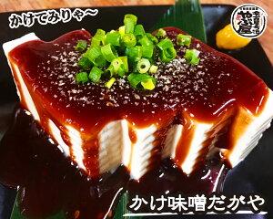 【名古屋 赤味噌 甘い 名古屋めし ご飯のお供 便利 お手軽 ソース】かけ味噌だがや