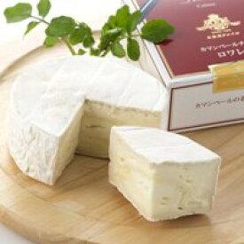 チーズにはワインがやっぱり最高★お酒のおつまみにも♪北海道クレイルさんの本場フランス仕込みの極上「生」カマンベールチーズ【クレイルチーズ ロワレ】ギフト 贈答用 贈り物 お中元 お歳暮 お取り寄せ 産直 地方発送