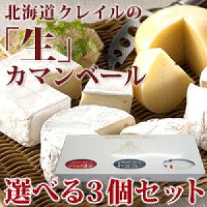 チーズ 詰め合わせ セット★3種類から自由に選べます★北海道クレイルさんの本場フランス仕込みの極上「生」カマンベールチーズ【クレイルチーズ選べる3個セット】ギフト 贈答用 贈り物