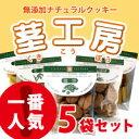 【茎工房の無添加ナチュラルクッキー】一番人気選べる5袋セット無添加、卵・乳製品不使用