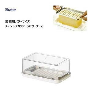 ステンレスカッター&バターケース 業務用バターサイズ スケーター BTG2DXN / 日本製 バターケース 保存容器 バターカッター バターナイフ付き 便利 業務用 /