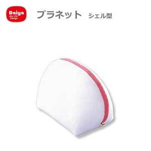 ブラネット シェル型 ダイヤコーポレーション / A〜Kカップ対応 洗濯ネット 洗濯用品 ホワイト ドラム式洗濯機対応 /