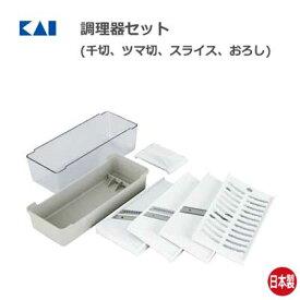 調理器セット ( 千切 ツマ切 スライス おろし ) 貝印 DH7076 / 日本製 スライサーおろし器 指ガード付 コンパクト収納 KaiHouse Select /