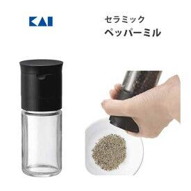 ペッパーミル セラミック 貝印 FP5160 / 日本製 胡椒挽き 調味料入れ Kai House SELECT /