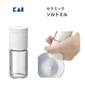 ソルトミル セラミック 貝印 FP5161 / 日本製 塩挽き 調味料入れ Kai House SELECT /