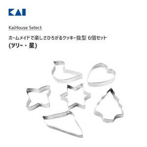 クッキー 抜き型 6個セット (ツリー・星) 貝印 DL6190 / 日本製 ハート 花 鳥 お菓子作り 製菓用品 KaiHouseSelect /
