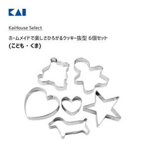 クッキー 抜き型 6個セット (こども・くま) 貝印 DL6193 / 日本製 人 星 ハート いぬ お菓子作り 製菓用品 KaiHouseSelect /