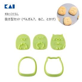 抜き型セット すみっコぐらし (ぺんぎん?、ねこ、とかげ) 貝印 DN0500 / 日本製 クッキー型 抜き型 かわいい お菓子作り 製菓型 製菓用品 キャラクター /