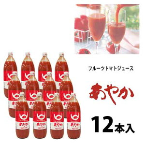 トマトジュース 12本入り 北海道ルーツファーム 北海道士別 フルーツトマトジュース あやか / 1000ml 100%トマトジュース ギフト /