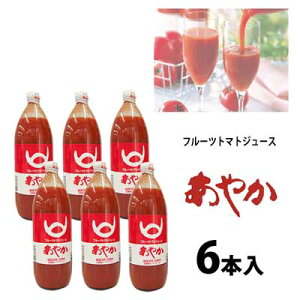 トマトジュース 6本入り 北海道ルーツファーム 北海道士別 フルーツトマトジュース あやか / 1000ml 100%トマトジュース ギフト /