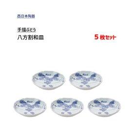 八方割 和皿 5枚セット 手描ぶどう 有田焼 西日本陶器 / 日本製 和食器 取り皿 取皿 小皿 和風 まとめ売り /