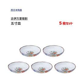 五寸皿 5枚セット 古伊万里菊割 有田焼 西日本陶器 / 日本製 花柄 和食器 取り皿 取皿 小皿 和風 まとめ売り /