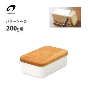 バターケース 200g用 野田琺瑯 BT-200 / 日本製 保存容器 ホーロー製 木蓋付き ホワイト /