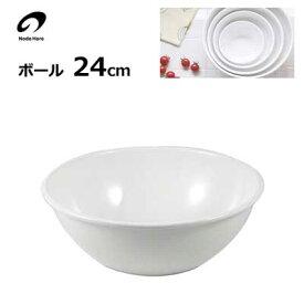 ボール 24cm 全白 野田琺瑯 / 日本製 ホーロー ほうろう ボウル 調理小物 ホワイト /