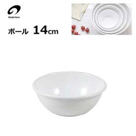 ボール 14cm 全白 野田琺瑯  / 日本製 ホーロー ほうろう ボウル 調理小物 ホワイト /