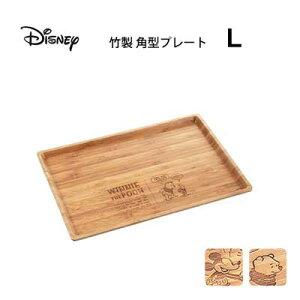 角型プレート L 竹製 ディズニー パール金属 / お盆 トレー Disney ミッキーマウス くまのプーさん 天然素材 木製 /