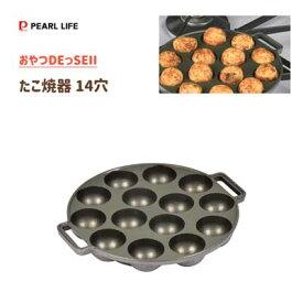たこ焼器 14穴 ふっ素加工 ガスコンロ専用 パール金属 おやつDEっSE II D-6535 / たこ焼き 鉄板 プレート アルミ製 /
