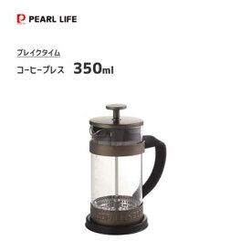 コーヒープレス 350ml パール金属 ブレイクタイム HB-552 / フレンチプレス式 約2杯分 珈琲 ペーパーフィルター不要 /