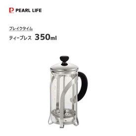ティープレス 350ml パール金属 ブレイクタイム HB-551 / フレンチプレス式 約2杯分 紅茶 /