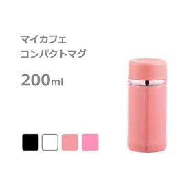 コンパクトマグ 200ml パール金属 マイカフェ / ボトル 水筒 保温 保冷 マグボトル 軽量 軽い ピンク ホワイト ブラック /