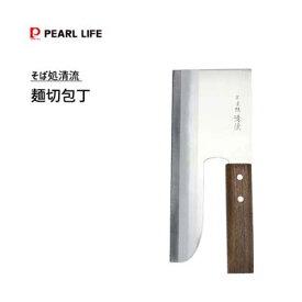 麺切包丁 パール金属 そば処清流 F-2402 / そば切り 麺切り 包丁 ステンレス /