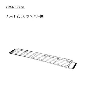 スライド式 シンクベンリー棚 シミズ / 日本製 18-8ステンレス製 水廻り用品 洗剤ラック タワシラック スポンジラック シンクトレー 水切りトレー /