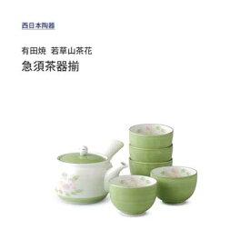 急須茶器揃 有田焼 若草山茶花 西日本陶器 TG42-04 / 日本製 急須 茶器 セット 磁器 仙茶 緑 グリーン かわいい ギフト 和風 和食器 /