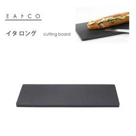 イタ ロング カッティングボード ヨシカワ EAトCO AS0039 / 日本製 まな板 樹脂製 黒 ブラック イイトコ EAトCO Ita Long cutting board /
