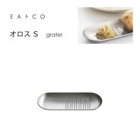 オロス S グレーター ヨシカワ EAトCO AS0040 / 日本製 おろし器 卸し金 ミニサイズ ステンレス製 シルバー イイトコ EAトCO Oros grater /