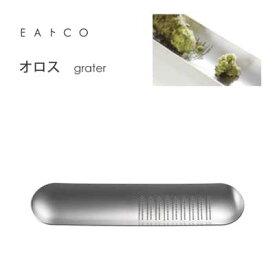 オロス グレーター ヨシカワ EAトCO AS0012 / 日本製 おろし器 卸し金 ステンレス製 シルバー イイトコ EAトCO Oros grater /