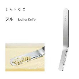 ヌル バターナイフ ヨシカワ EAトCO AS0035 / 日本製 ステンレス製 シルバー イイトコ 塗る Nulu butter Knife /