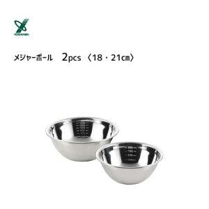 メジャーボウル 2点セット ( 18cm ・ 21cm ) 18-8ステンレス製 ヨシカワ SJ2248 / 日本製 ボール セット 目盛り付き /