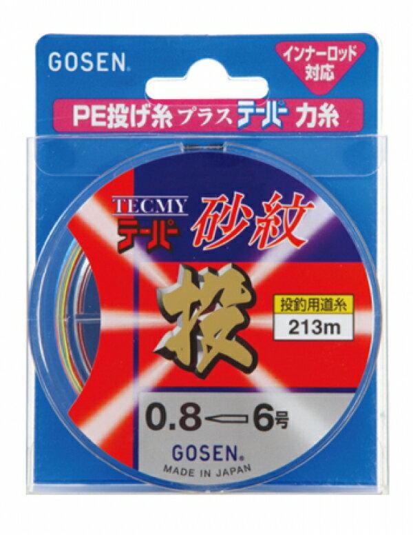 ゴーセン テクミー テーパー砂紋 0.8−5号